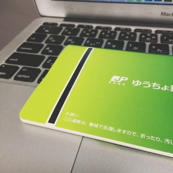 写真:ゆうちょ銀行通帳