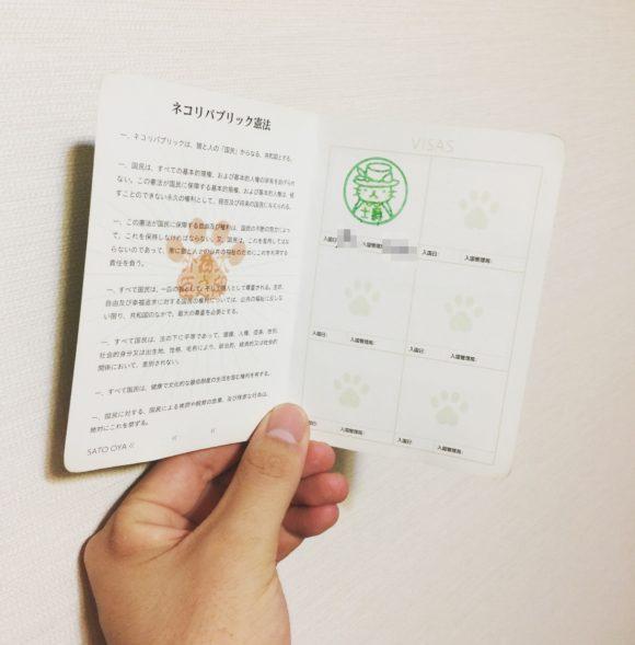 写真:「保護猫カフェ ネコリパブリック広島」パスポート中身