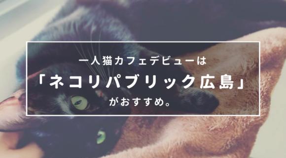 一人猫カフェデビューは「ネコリパブリック広島」がおすすめ。