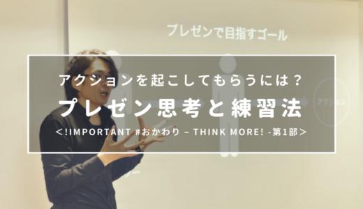アクションを起こしてもらうには?プレゼン思考と練習法<!important #おかわり – Think more! -第1部>