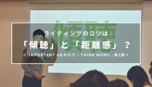 ライティングのコツは「傾聴」と「距離感」?<!important #おかわり – Think more! -第2部>