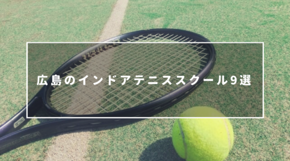 広島のインドアテニススクール9選