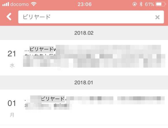 写真:日記アプリ「My日記」のスクリーンショット