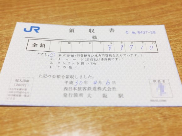 写真:再発行された新幹線の領収書