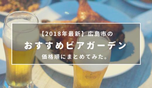【2018最新】広島市のおすすめビアガーデン【価格順】