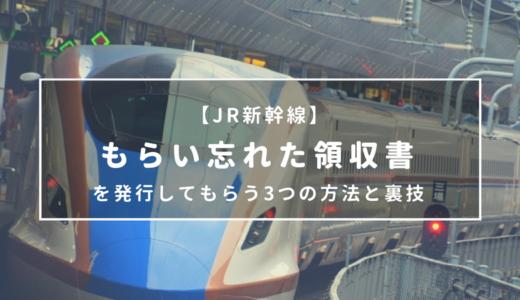 【新幹線】もらい忘れた領収書を発行してもらう3つの方法と裏技