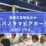 福屋広島駅前店の「屋上パノラマビアガーデン」に行ってきた。