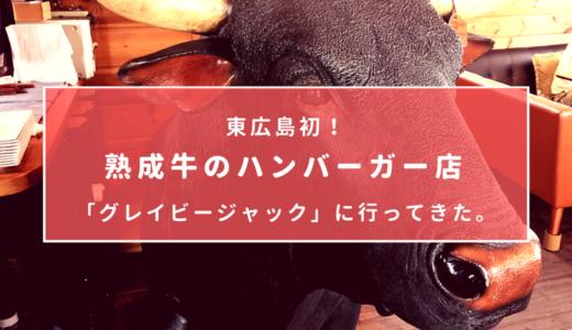 東広島初!熟成牛のハンバーガー店「グレイビージャック」に行ってきた。