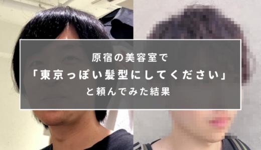 原宿の美容室で「東京っぽい髪型にしてください」と頼んでみた結果 