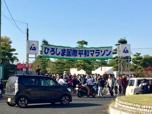写真:ひろしま国際平和マラソン 入り口