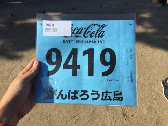 写真:ひろしま国際平和マラソン ナンバーカード