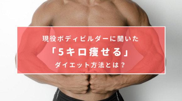 現役ボディビルダーに聞いた「5キロ痩せる」ダイエット方法とは?