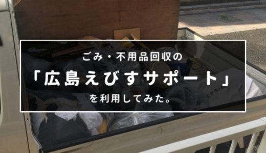 ごみ・不用品回収の「広島えびすサポート」を利用してみた。