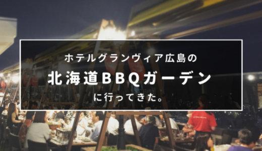 ホテルグランヴィア広島のビアガーデン「北海道BBQガーデン」に行ってきた。