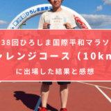 ひろしま国際平和マラソン「チャレンジコース(10km)」の結果と感想