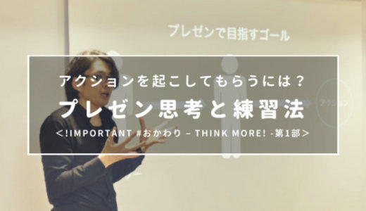 アクションを起こしてもらうには?プレゼン思考と練習法<!important #おかわり - Think more! -第1部>