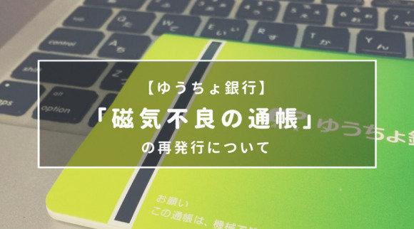 【ゆうちょ銀行】「磁気不良の通帳」の再発行について