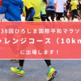 第38回「ひろしま国際平和マラソン」チャレンジコースに出場します!