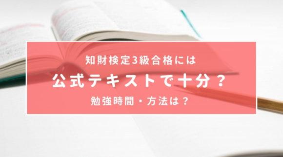 【体験記】知財検定3級合格には公式テキストで十分?勉強時間・方法は?