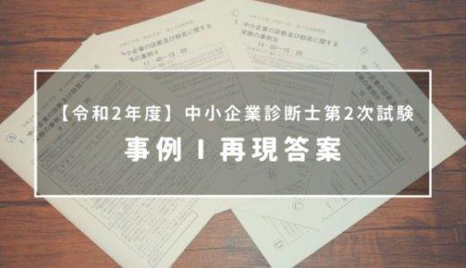 【再現答案】令和2年度(2020年度)事例Ⅰ 中小企業診断士第2次試験