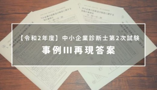 【再現答案】令和2年度(2020年度)事例Ⅲ 中小企業診断士第2次試験